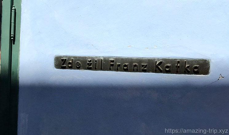 フランツ・カフカのネームプレート