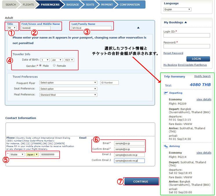 搭乗者情報の記入例