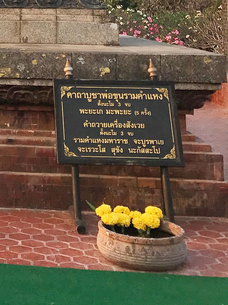 ラムカムヘン像 左手側の碑文