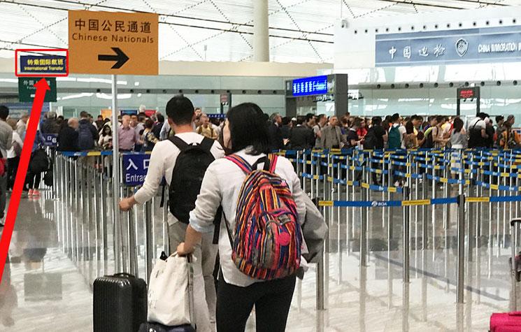 北京空港 乗り継ぎカウンター