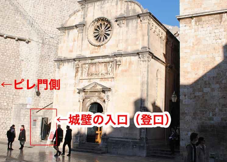 城壁 ピレ門側の入口(登り口)