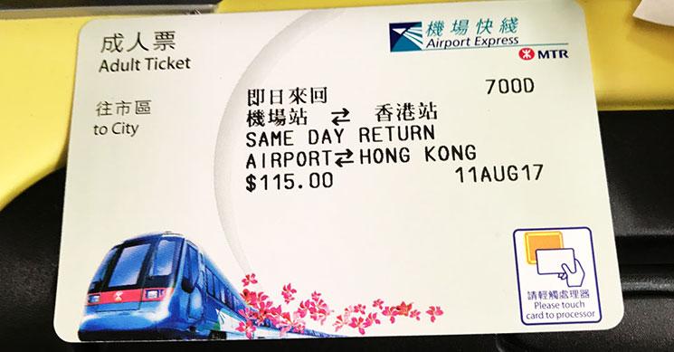 エアポートエクスプレスのチケット(当日内での香港と空港の往復)