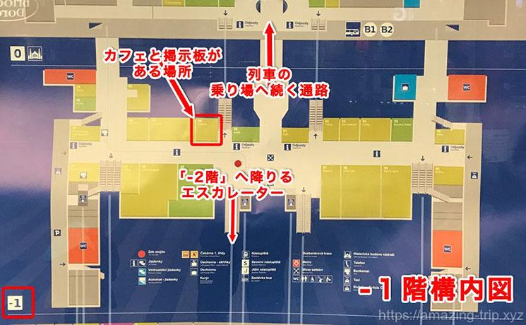 プラハ本駅「-1階」の構内図