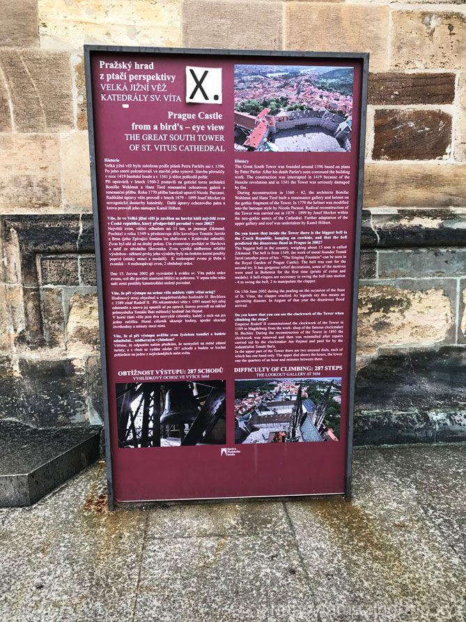 南塔入口の看板
