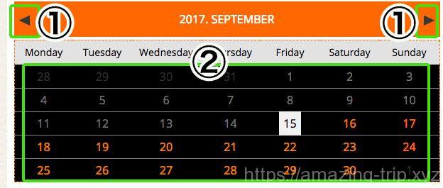 予約フォーム 日付選択画面