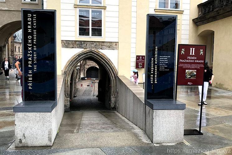 プラハ城の常設展示「プラハ城歴史物語」の入口