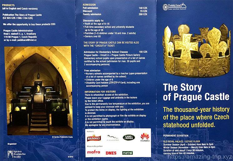 常設展示「プラハ城歴史物語」パンフレット 表紙と裏表紙
