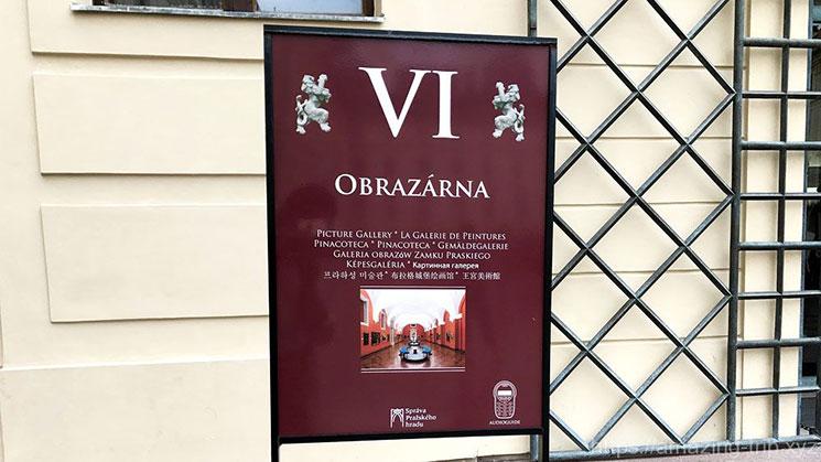 旧王宮美術館の案内板