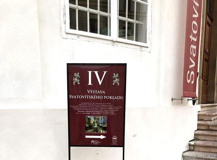聖ヴィート大聖堂宝飾展の案内板