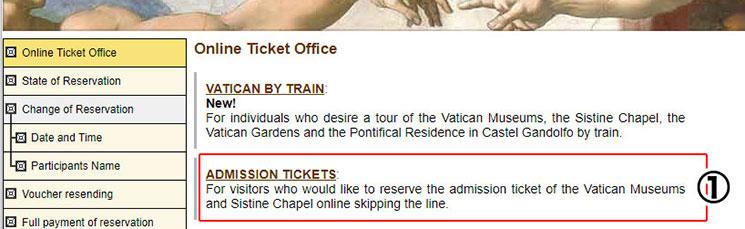 「図表1」チケットの種類を選択
