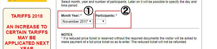 「図表3」入場日と人数を選択