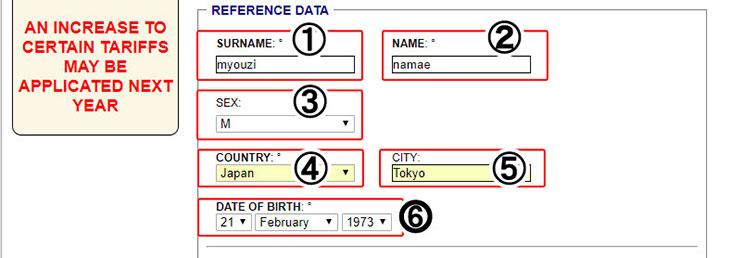 「図表7」予約者情報を選択入力