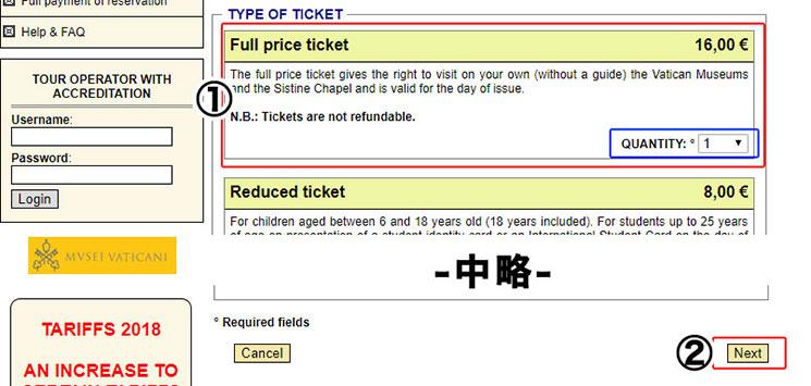 「図表6」チケットの種類を選択