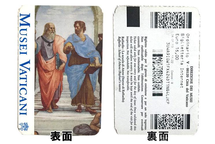 バチカン美術館 チケット