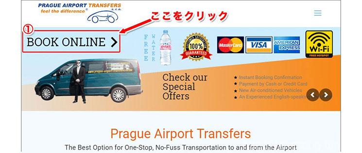 Prague Airport Transfersのページ キャプチャー画像