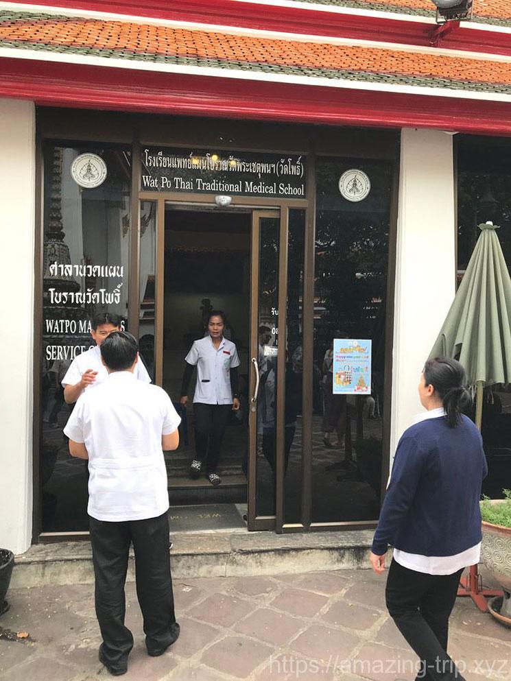 タイ古式マッサージの入口