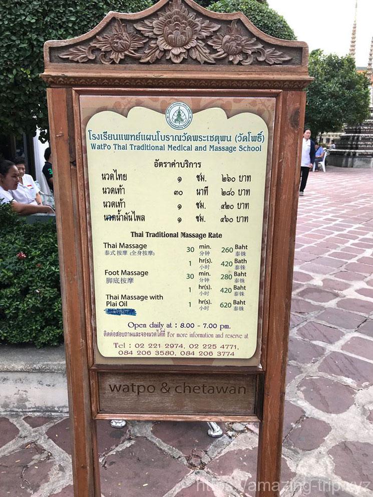 タイ古式マッサージの施術メニューや営業時間が記載された看板