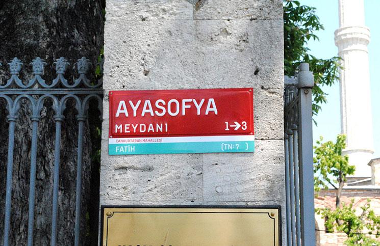 アヤソフィアの看板