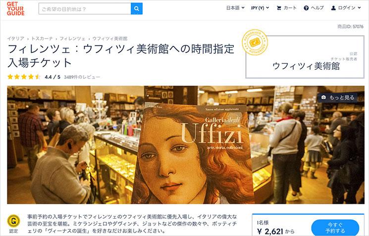 ウフィツィ美術館 日本語予約ができる「GET YOUR GIDE」