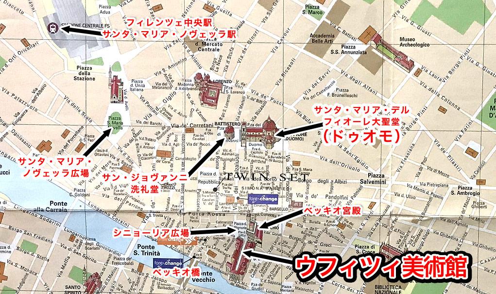サンタ・マリア・ノヴェッラ駅からウフィツィ美術館までのアクセスマップ