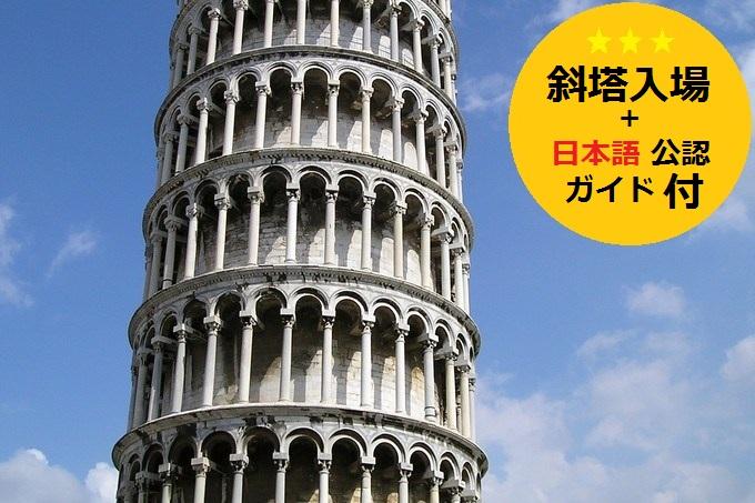 ピサの斜塔ツアー