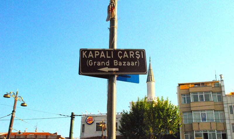 グランドバザールの標識