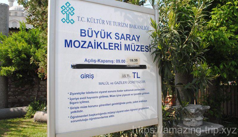 モザイク博物館 中庭の標識