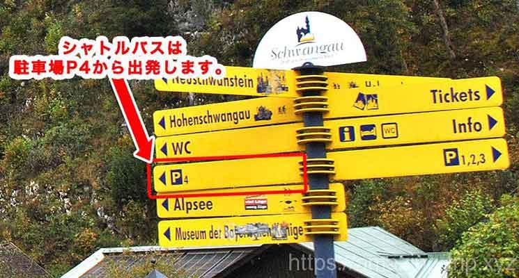 ノイシュヴァンシュタイン城行きバス乗り場の案内板
