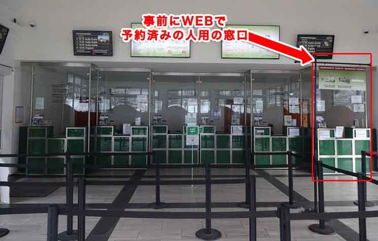 チケットセンター内の窓口