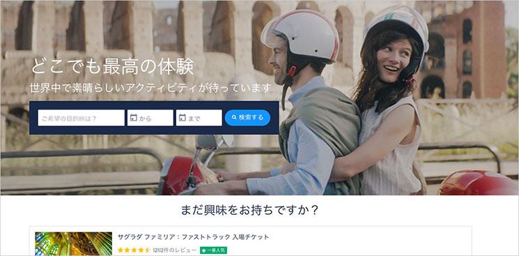 サグラダファミリア 日本語予約サイト