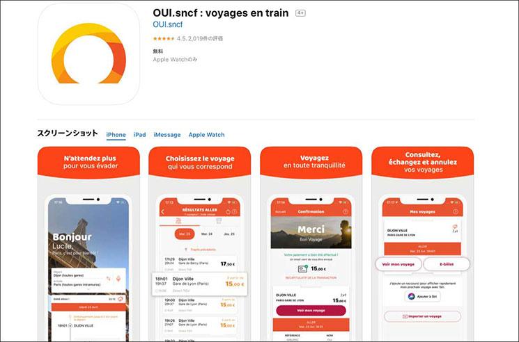 SNCFの専用アプリ