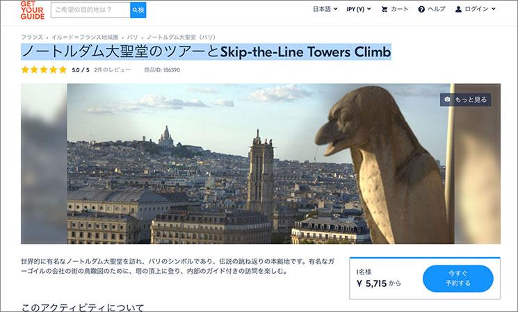 GET YOUR GIDE ノートルダム大聖堂付属の塔見学 日本語予約ページ