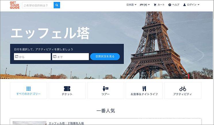 「GET YOUR GIDE」エッフェル塔の日本語予約ページ