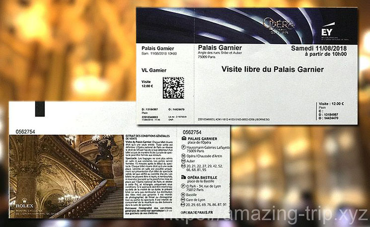オペラ・ガルニエの入場チケット