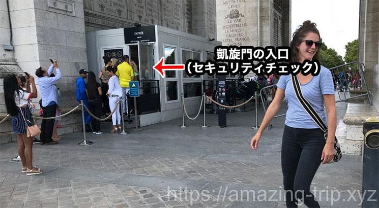 凱旋門の入口(セキュリティチェック)