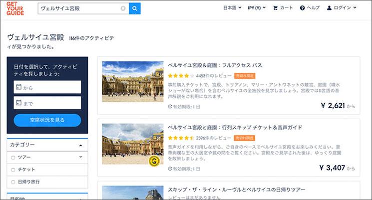 日本語でヴェルサイユ宮殿のツアー予約ができる「GET YOUR GIDE」