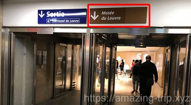 Musee du Louvre(ルーブル美術館)の標識
