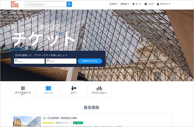 ルーブル美術館の日本語予約サイト GET YOUR GIDE