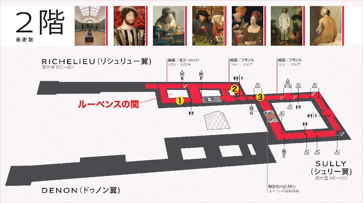 ルーブル美術館 2階フロアマップと主要作品