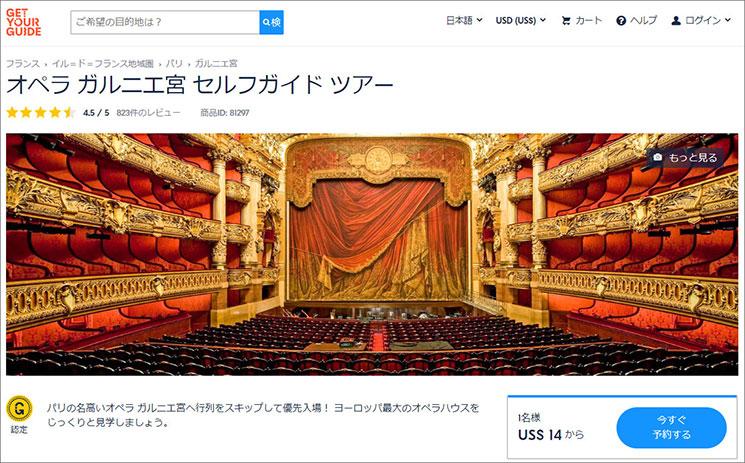 GET YOUR GIDE オペラガルニエの見学チケット予約ページ