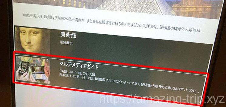 自動券売機のチケット選択画面
