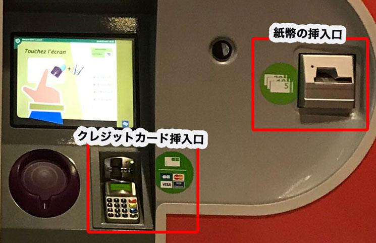 現金とクレジットカードの挿入口