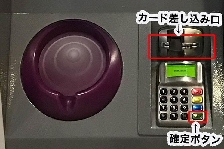 クレジットカード読み取り機