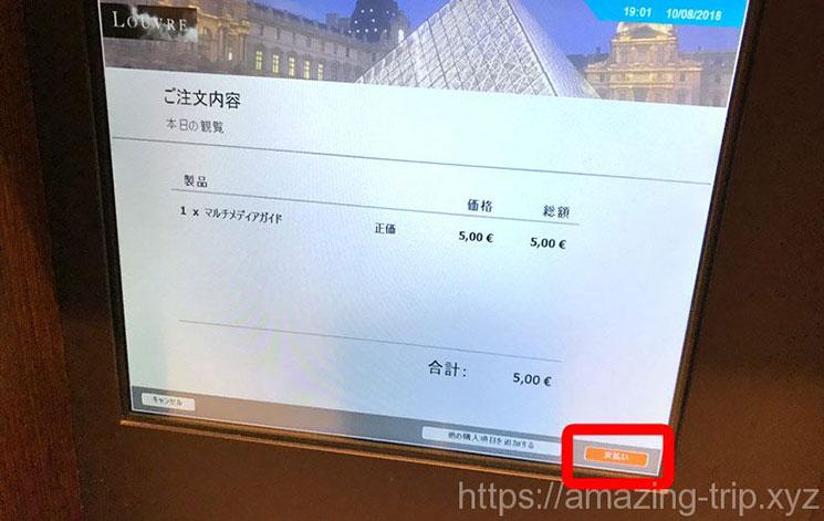 自動券売機のお支払い画面