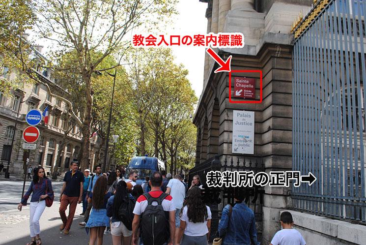 サント・シャペル 入口の案内標識