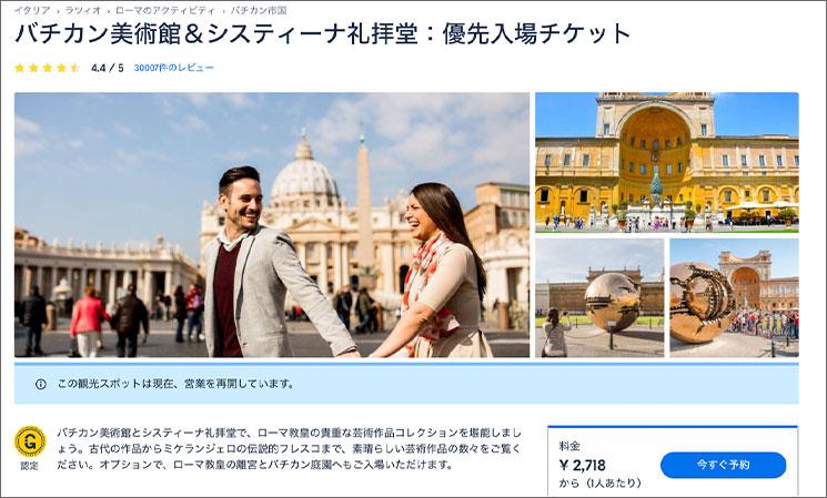 バチカン美術館のチケットを日本語予約できるサイト「GET YOUR GIDE」