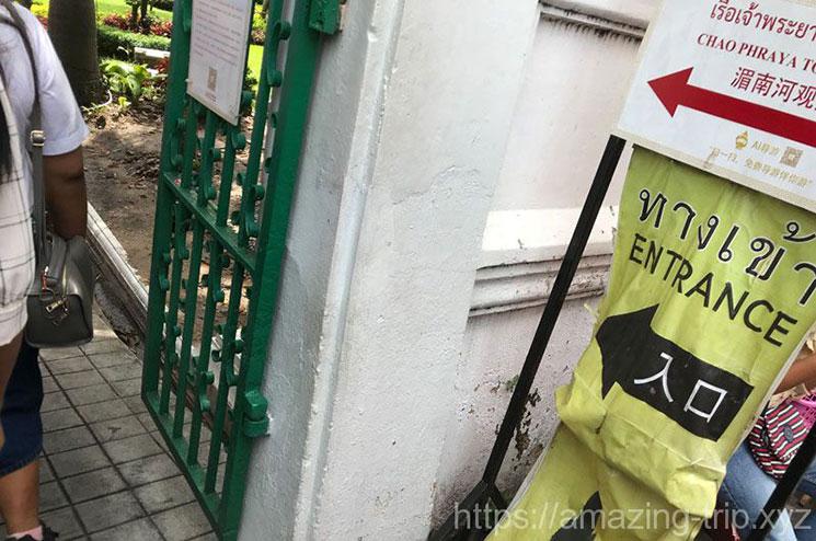ワットアルンへの案内標識