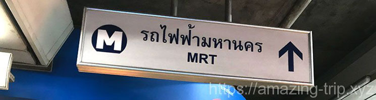 MRT(地下鉄)への乗換案内