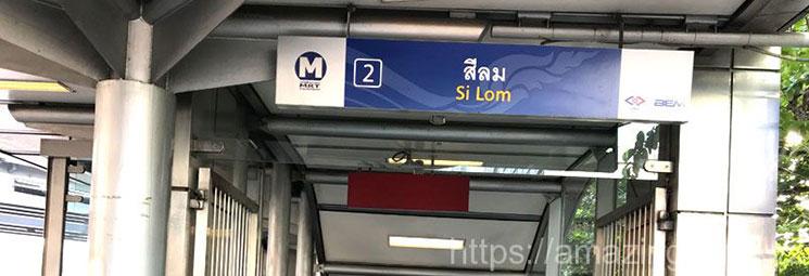 地下鉄「シーロム駅(Si Lom)」の入口