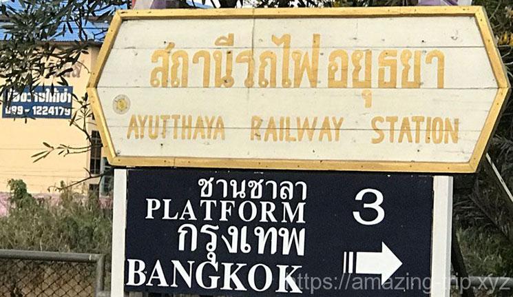 アユタヤ駅の標識